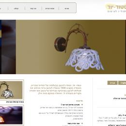 אתר יהודית יונגרייס, עיצוב מנורות קרמיקה