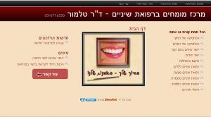 """אתר מסחרי מרפאת שיניים ד""""ר טלמור"""