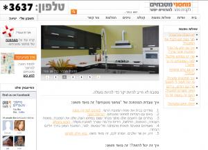 מחסני מטבחים אתר מסחר אלקטרוני